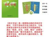 韵文字经特色幼儿识字课程招商加盟