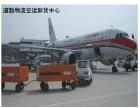空运物流找义乌道勤 金华义乌市 -- 武汉空运运输直达