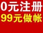 0元工商注册快速下证/500元起公司注销