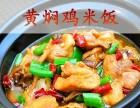 黄焖鸡米饭培训班哪家好 北京哪里学黄焖鸡技术