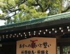 一期一会快乐学习日本语