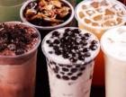 台湾奶茶技术加盟台湾奶茶扶持加盟台湾奶茶加盟