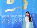 四届丝绸之路国际电影节