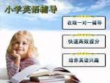 北京及周邊 燕郊 全國一對一小班英語輔導 考試沖刺