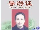 上海专业英语导游、旅游翻译、导游翻译、英语陪同翻译