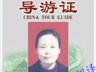 专业英语旅游翻译、英语导游、导游翻译、英语陪同翻译