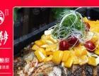 烤鱼加盟热线 烧烤加盟费用多少 加盟烤鱼多少钱
