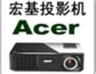 上海宏基投影机维修中心,维修电话,维修地址,可上门服务