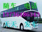 从平湖直达到成都的汽车13736486543客车时刻表