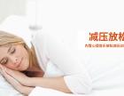 深圳喜玩智能音乐SPA床垫寻找城市运营合伙人