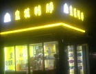 农大小吃街有旺铺鸭脖店低价出兑附带加工厂