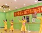 积玉桥附近少儿舞蹈 专业培训 全国连锁 免费试课
