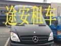 途安租车,19座奔驰凌特、考斯特出租,宇通金龙大巴