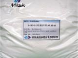 3-氯-2-羟基丙烷磺酸钠CHPS-Na 表面活性剂