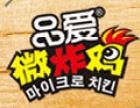 品爱韩式微炸鸡加盟