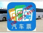 客车)从虹桥到天津长途汽车(发车时刻表)几个小时+多少钱?