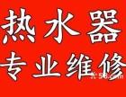 欢迎访问~奉贤区青村镇海尔热水器特约维修网点