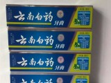 广州口腔用品批发 云南白药牙膏厂家直销 质量可靠