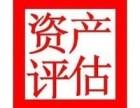 杭州专利技术评估 无形资产评估 商标增资评估 企业增资评估