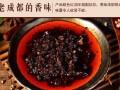 清油串串香底料CQYT00-450 蜀县串串香底料
