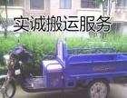 实诚搬运服务(搬家、运货、送装潢材料)