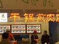 东北原创 投资五千 月赚三万《干锅煎肉饭》