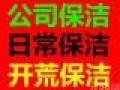 南京中山南路家政保洁公司 专业打扫保洁 擦玻璃清洗 打蜡