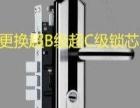 专业开锁 安装指纹密码锁 玻璃门和木门电子门禁系列