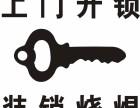 常德开锁修锁电话丨常德安装指纹锁电话丨开锁24h服务