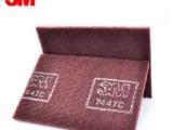 3m百洁布 正品不锈钢拉丝布 工业百洁布7447c 除锈尼 清洁