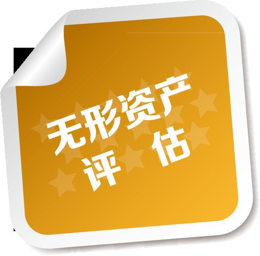 金华专利权价值评估,版权价值评估,软著权价值评估,欢迎垂询