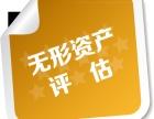南昌专业资产评估,专利转让评估,专利增资评估,专利价值评估
