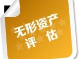 北京無形資產評估,公司增資擴股評估,專有技術價值評估