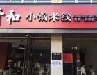 青和小锅米线能加盟吗 加盟投资要多少钱
