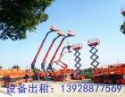 广州自行式高空作业车租赁,直臂曲臂式高空车租赁