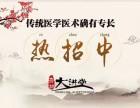 广州哪里可以学习中医针灸推拿+考证,全国通用可查