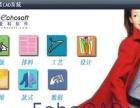爱科服装CAD软件7.2最新版 爱科软件 送教程