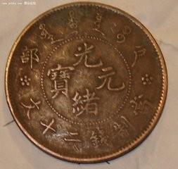 北洋造光绪元宝库平七钱二分银币今年市场价北京权威鉴定快速交易