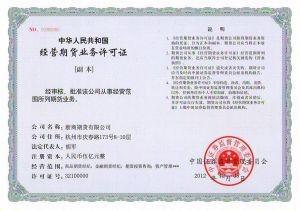 香港新湖国际期货火热招商官网