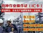 广东低压电工及电工技师