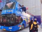 上海双层巴士租赁敞篷双层巴士商业活动宣传出租