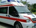 120救护车服务全国各地病人转运全国病人出入院