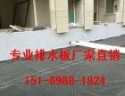 湖南|怀化车库种植排水板保质保量厂家