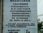 康成生命礼仪服务部——生前契约