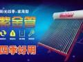 苏州阳光四季太阳能厂家招全国各地工程代理商和经销商