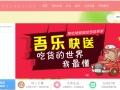 """扬中外卖网""""吾乐快送""""外卖餐厅区域列表 网上订餐"""
