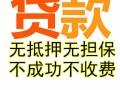芜湖镜湖车抵房抵,无抵押担保贷款,零用贷,网贷均可操作