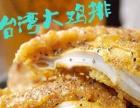 【台湾大鸡排加盟】加盟官网/加盟费用 加盟双保险