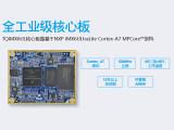 采购核心板-性能好的i.MX6UL工业级开发板报价