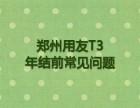 郑州用友T3年结前常见问题 财务管理软件
